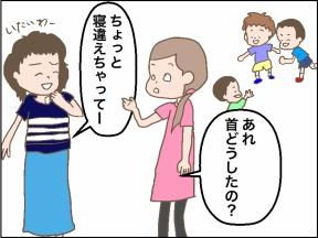【4コマ漫画】ダイちゃんの勘違い