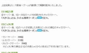 「ピッタリ前後賞」、魔法の雑炊イベントで受賞!!!!!