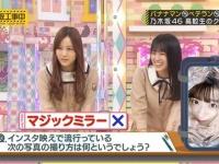 【乃木坂46】大園桃子「マジックミラー」 ←これwwwwwww