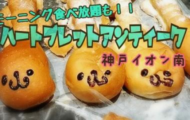 『ハートブレットアンティーク神戸イオン南 モーニングパン食べ放題も!!』の画像