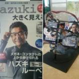 『Hazukiルーペ』の画像
