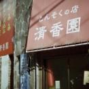 近藤のお店