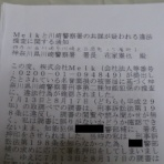 就労移行支援事業所ココルポート(旧Melk)と川崎警察署の真実に気づいてください【ココルポート melk 告発 ブログ】