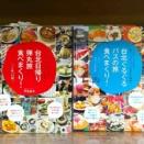 発売から一週間。全国、そして台北の書店に並びました!