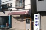 交野新聞社 - 新聞(私部)