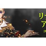 『【クリティカ ~天上の騎士団~】リナアップデート記念アバター割引のご案内』の画像