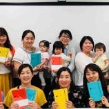 『福岡でたすき帖ことはじめ講座開催しました』の画像