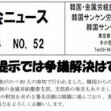 『【転載】支援する会ニュースno52』の画像