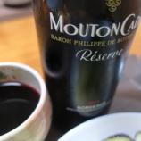 『フランス産赤ワイン~ムートン・カデ・レゼルヴ・ボルドー・ルージュ(MOUTON CADET RESERVE BORDEAUX ROUGE)②』の画像