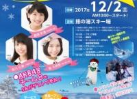 12/2「第50回志賀高原統一 初滑り・スキー場開き祭」にチーム8が参加!