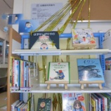 『はずかしがりやの本たち【図書館 児童展示コーナー】(12/12)』の画像