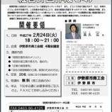 『日本一わかりやすい、補助金採択にも!事業計画作成セミナー』の画像