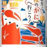 『【北陸3県内限定】<冬の魅力!「北陸のかに」北陸へ行こう!>デザイン缶 発売します』の画像