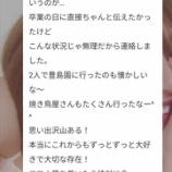 『【乃木坂46】和田まあやが卒業する井上小百合へ送ったメッセージが超絶泣ける・・・『これからもずっとっずっと大好きで大切な存在・・・』』の画像