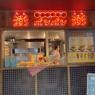 【神戸三宮】ここにも行列店がオープン! ~台湾カステラ専門店 澎澎 EKIZO神戸三宮店
