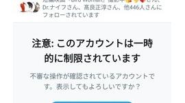 【話題】望月イソコのツイッターが一時制限→サヨク「香港のように弾圧されつつある」