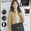 【新刊情報】moz BIG MULTI BAG BOOK 《特別付録》 ビッグマルチショルダーバッグ