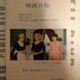 『【フリペ図鑑】No.37:映画日和』の画像