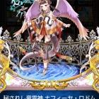 『秘されし竜霊神 ナフィーヤ・ロドム』の画像