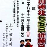 『上戸田氷川神社七五三祈願 11月13日(日)15日(火)開催』の画像