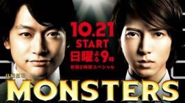 香取慎吾、山下智久共演の「MONSTERS」 初回視聴率は13.8%