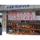 『(東京)赤羽駅にて秋葉原のおでん缶販売中!』の画像