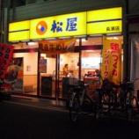 『松屋 長瀬店@大阪府東大阪市菱屋西』の画像