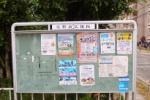町の掲示板に貼ってある案内をじっくり観てみた!~梅が枝団地の5月の掲示板~