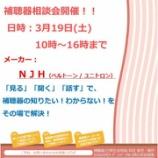 『【補聴器相談会】 3月19日(土)NJH 開催します!!』の画像