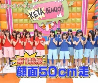 【欅坂46】『顔面50cm走』で初マイクパフォーマンスに挑戦!【KEYABINGO!】
