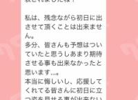 AKB48 田北香世子「私は、残念ながら初日に出させて頂くことは出来ません」【新公演】