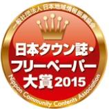 『「日本タウン誌・フリーペーパー大賞2015」開催!』の画像
