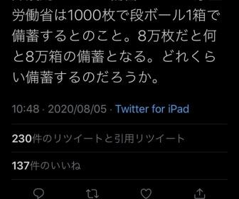 福島みずほさん、算数が怪しいと騒がれるwwwwwwwwwwwww