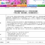 『明日11月20日に戸田中学校・戸田南小学校で緊急地震速報を活用した防災訓練が行われます』の画像