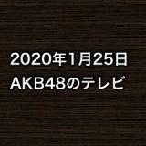 2020年1月25日のAKB48関連のテレビ