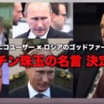 【動画】おそロシア!若本規夫さんが読む「プーチン名言集」 破壊力がスゴ過ぎて話題