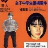 『【行方不明事件】佐久間奈々さんを連れ去った犯人ってもう死んでるかもな』の画像