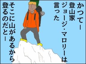 【4コマ漫画】男たるもの、常に上を目指す!
