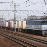 『JR貨物 EF64 70 東海道本線』の画像