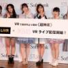 【速報】 AKB48グループ初、劇場公演のVRライブ配信を「LiVR」で2月3日に提供開始