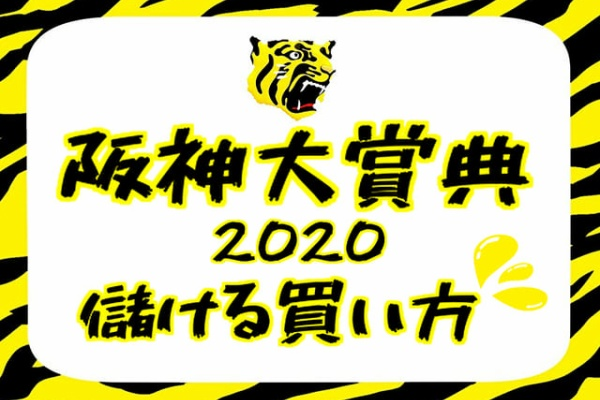 しょう 2020 きんこ