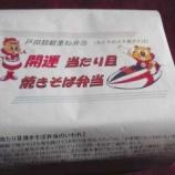 『戸田市お弁当コンテスでト優勝した開運当たり目焼きそば弁当を食べました』の画像
