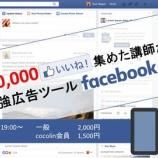 『『たった3か月で10,000いいねを集めた講師に学ぶ!Facebook広報の最強活用術!』』の画像