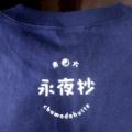 第十三回 博麗神社例大祭に新作持って参ります