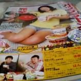 『【登場】月刊CIRCUS3月号』の画像