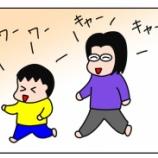 『鬼こっちゃん』の画像