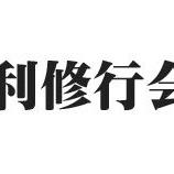 『第66回大喜利修行会@東京 へのお誘い』の画像