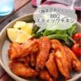 BBQスティックチキン【#作り置き #冷凍保存 #お弁当 #下味不要 #おつまみ #主菜 #献立】