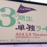 """『【乃木坂46】3期生単独ライブ 各曲の""""センター""""を担当したメンバーをご覧ください・・・』の画像"""
