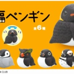 ガチャフィギュア「ふっくら福福シリーズ」より、新作「ふっくら福福ペンギン」が登場!